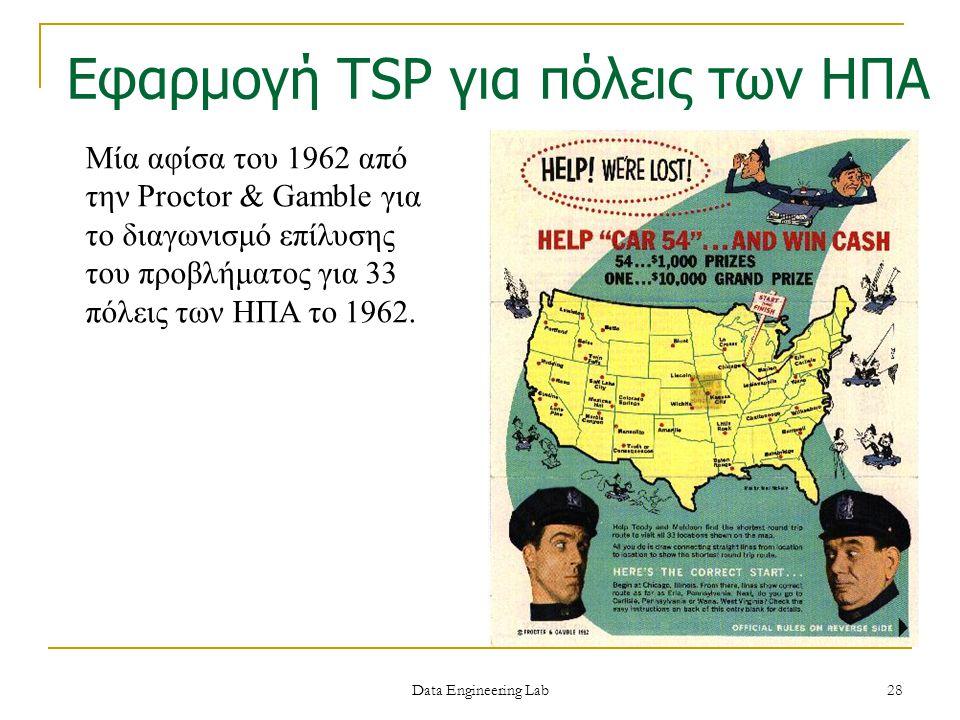 Εφαρμογή TSP για πόλεις των ΗΠΑ