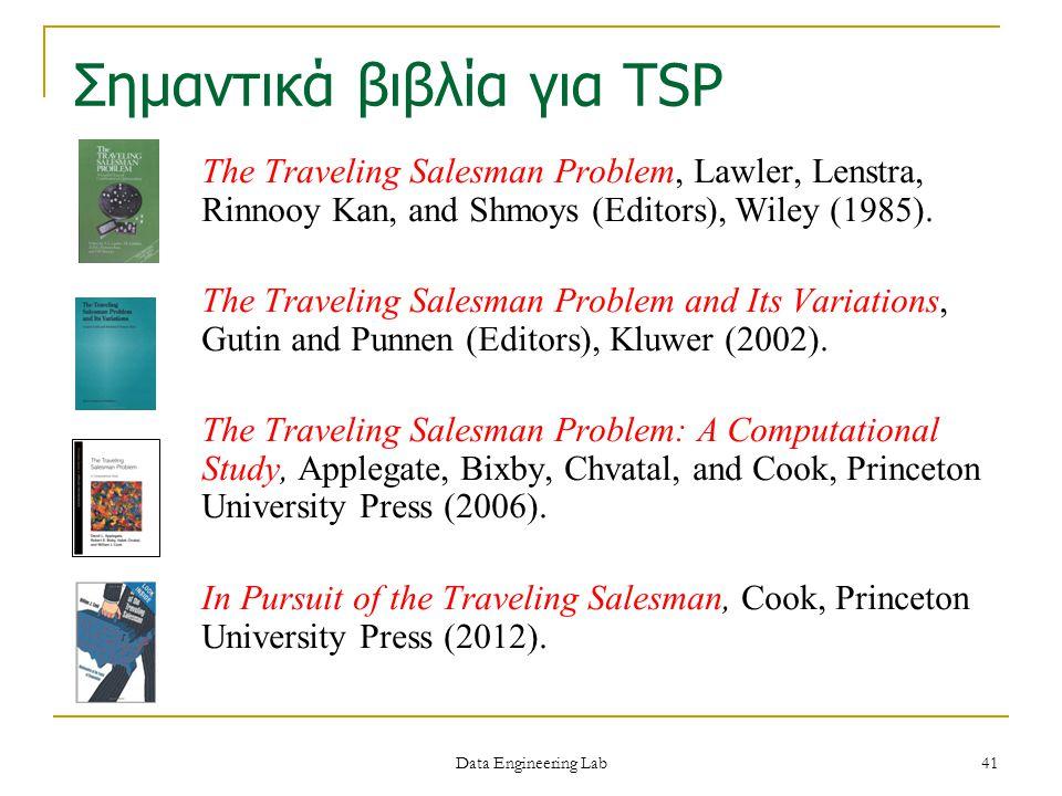 Σημαντικά βιβλία για TSP