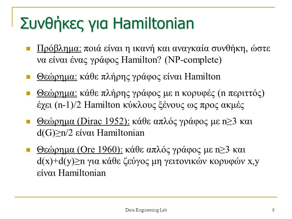 Συνθήκες για Hamiltonian