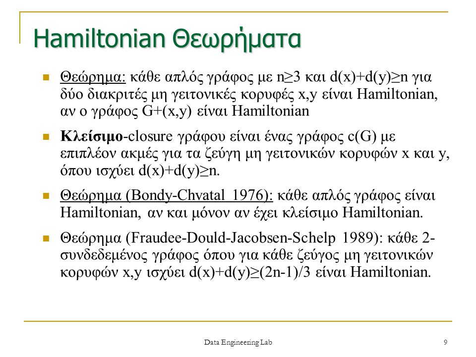 Hamiltonian Θεωρήματα