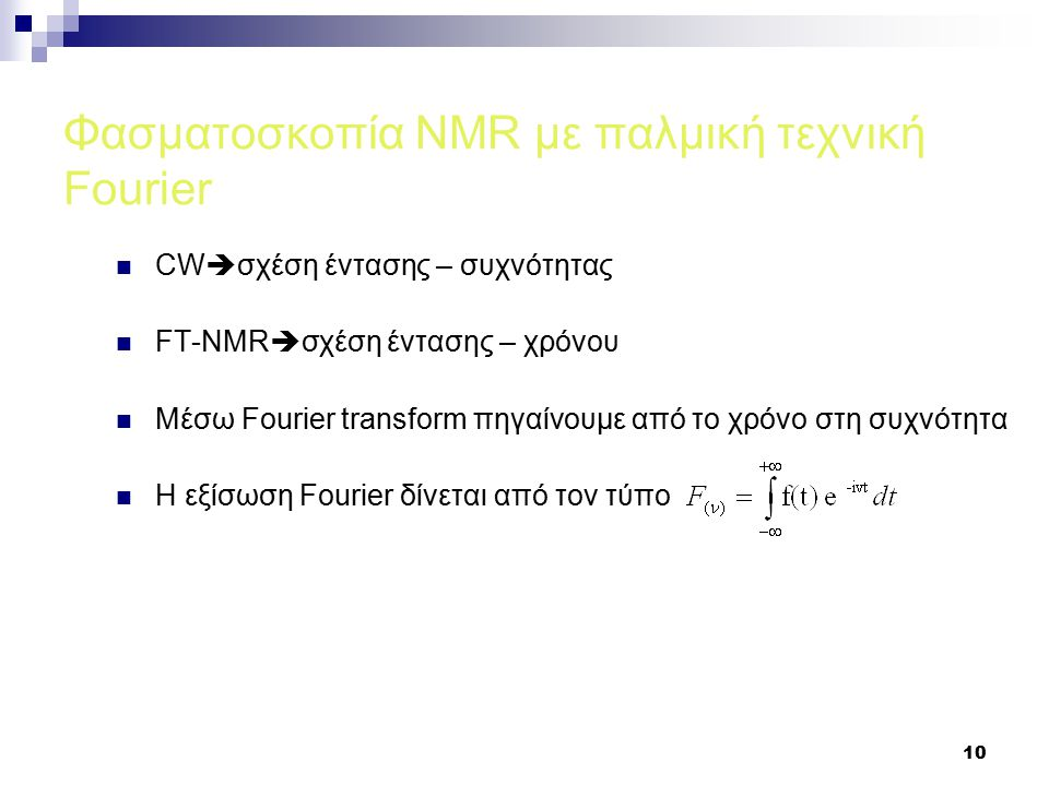 Φασματοσκοπία NMR με παλμική τεχνική Fourier