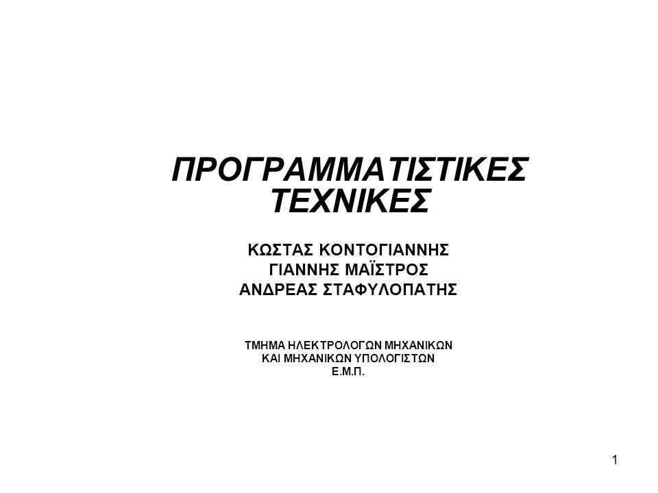 ΠΡΟΓΡΑΜΜΑΤΙΣΤΙΚΕΣ ΤΕΧΝΙΚΕΣ
