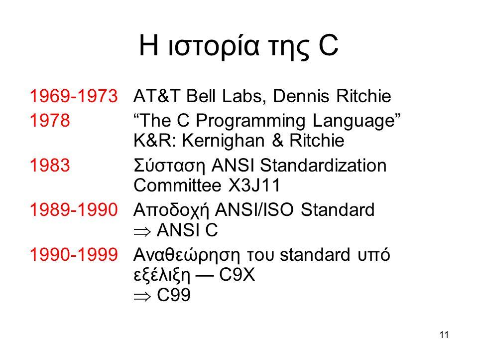Η ιστορία της C 1969-1973 AT&T Bell Labs, Dennis Ritchie