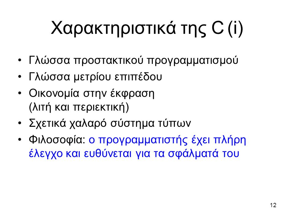 Χαρακτηριστικά της C (i)