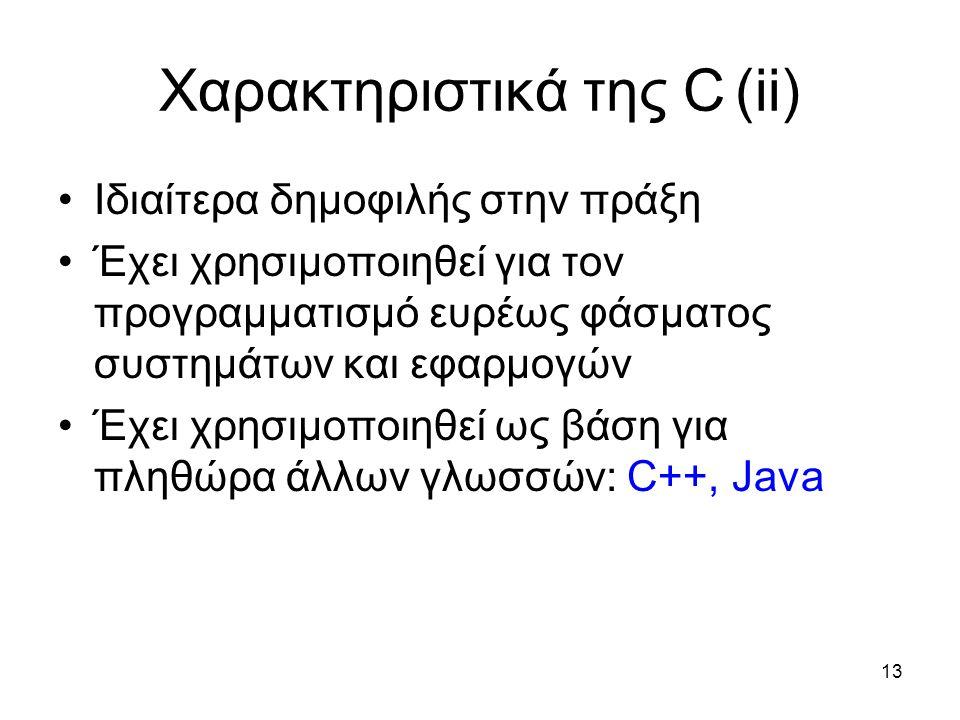 Χαρακτηριστικά της C (ii)