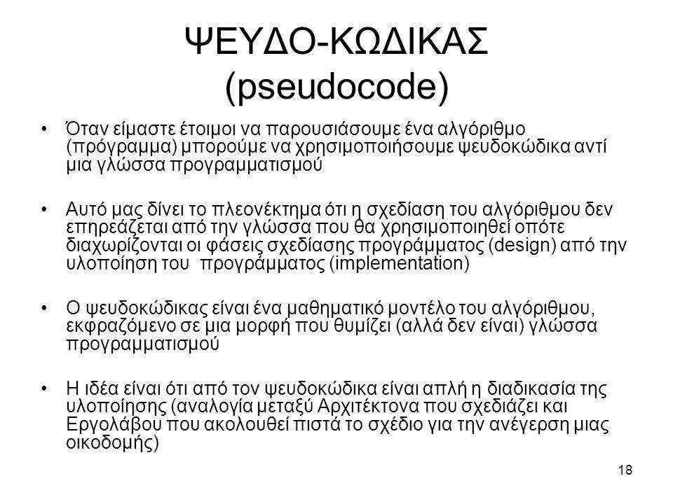 ΨΕΥΔΟ-ΚΩΔΙΚΑΣ (pseudocode)