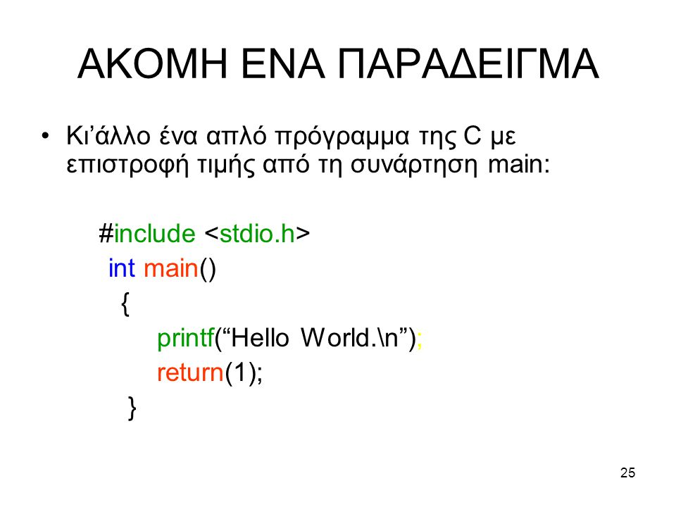 AKOMH ENA ΠΑΡΑΔΕΙΓΜΑ Κι'άλλο ένα απλό πρόγραμμα της C με επιστροφή τιμής από τη συνάρτηση main: #include <stdio.h>
