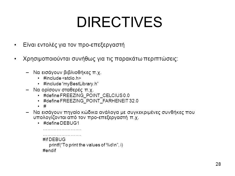 DIRECTIVES Είναι εντολές για τον προ-επεξεργαστή