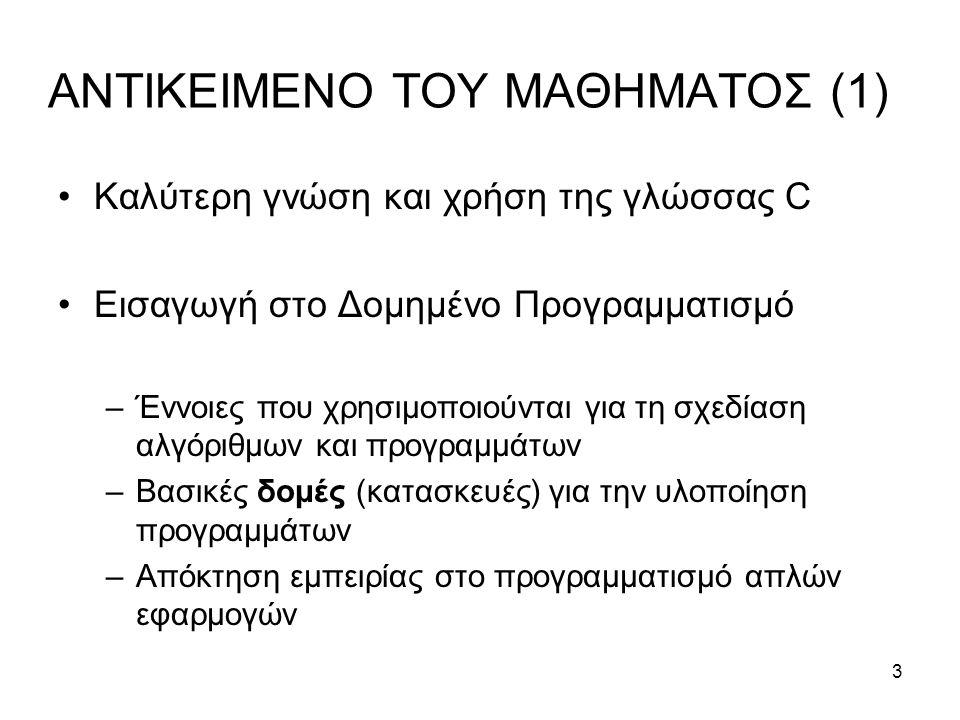 ΑΝΤΙΚΕΙΜΕΝΟ ΤΟΥ ΜΑΘΗΜΑΤΟΣ (1)