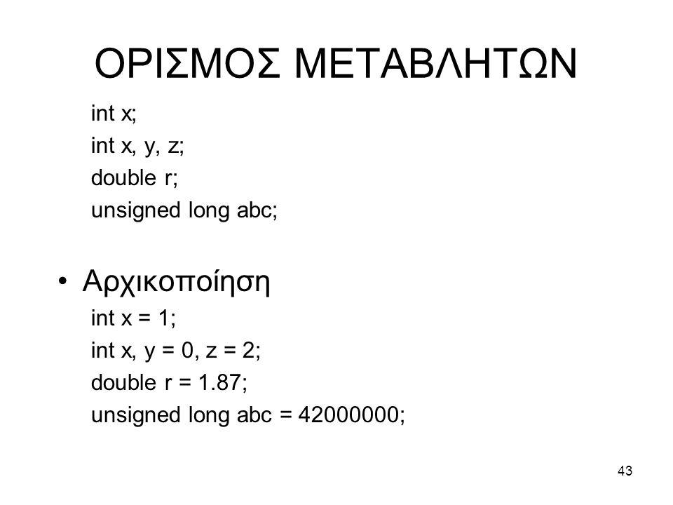 ΟΡΙΣΜΟΣ ΜΕΤΑΒΛΗΤΩΝ Αρχικοποίηση int x; int x, y, z; double r;