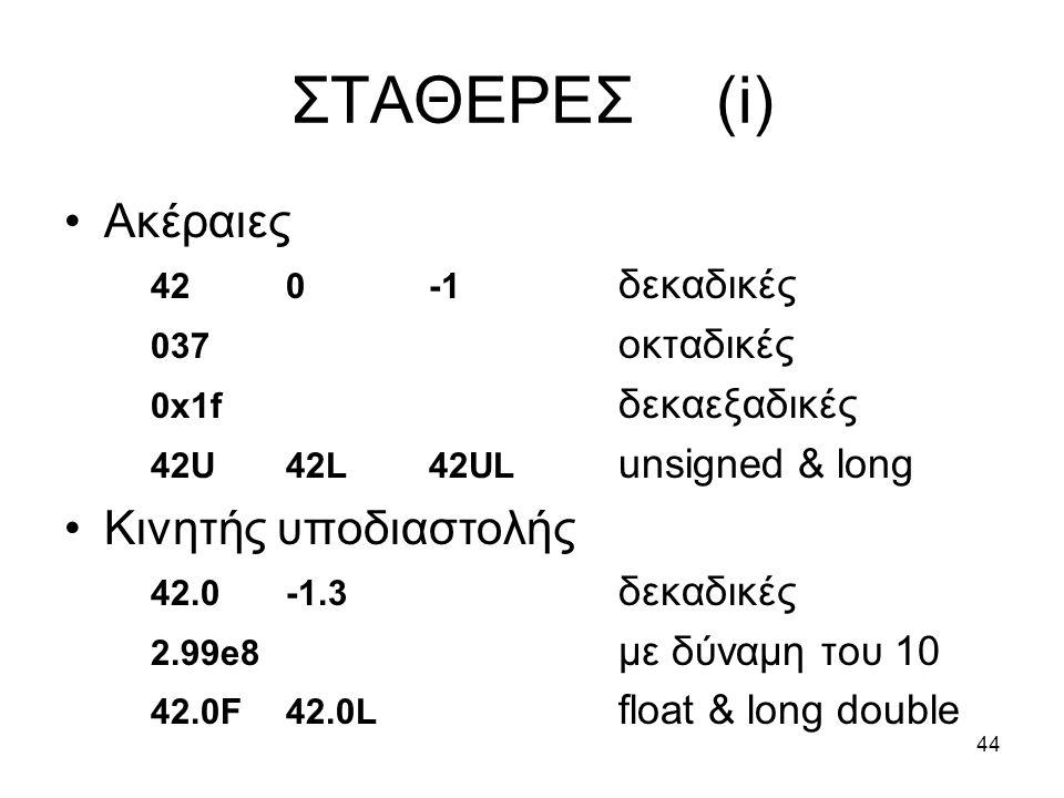 ΣΤΑΘΕΡΕΣ (i) Ακέραιες Κινητής υποδιαστολής 42 0 -1 δεκαδικές