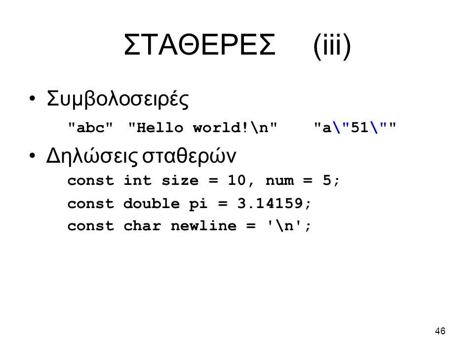 ΣΤΑΘΕΡΕΣ (iii) Συμβολοσειρές Δηλώσεις σταθερών