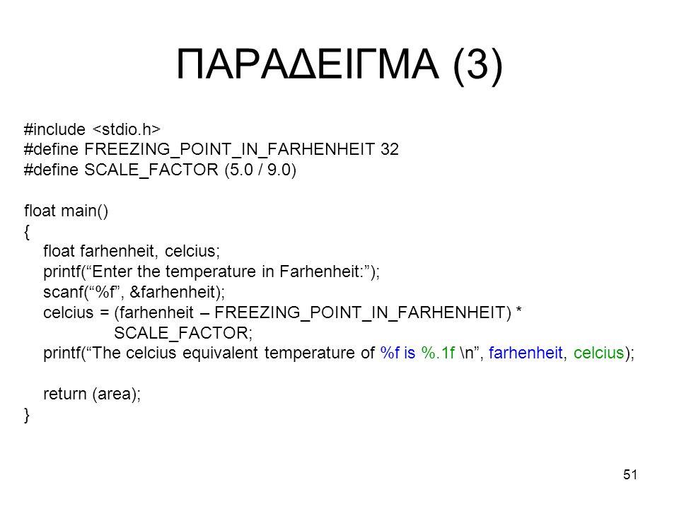 ΠΑΡΑΔΕΙΓΜΑ (3) #include <stdio.h>