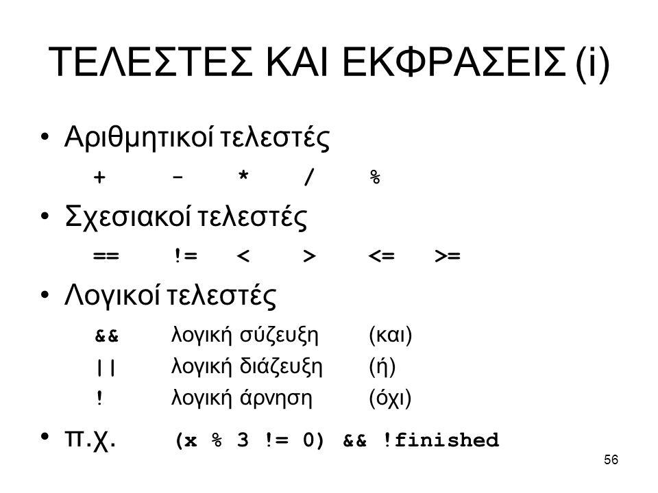 ΤΕΛΕΣΤΕΣ ΚΑΙ ΕΚΦΡΑΣΕΙΣ (i)