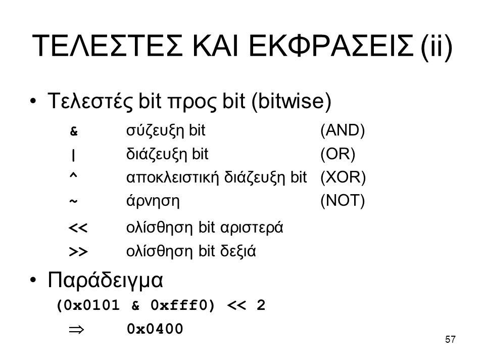 ΤΕΛΕΣΤΕΣ ΚΑΙ ΕΚΦΡΑΣΕΙΣ (ii)