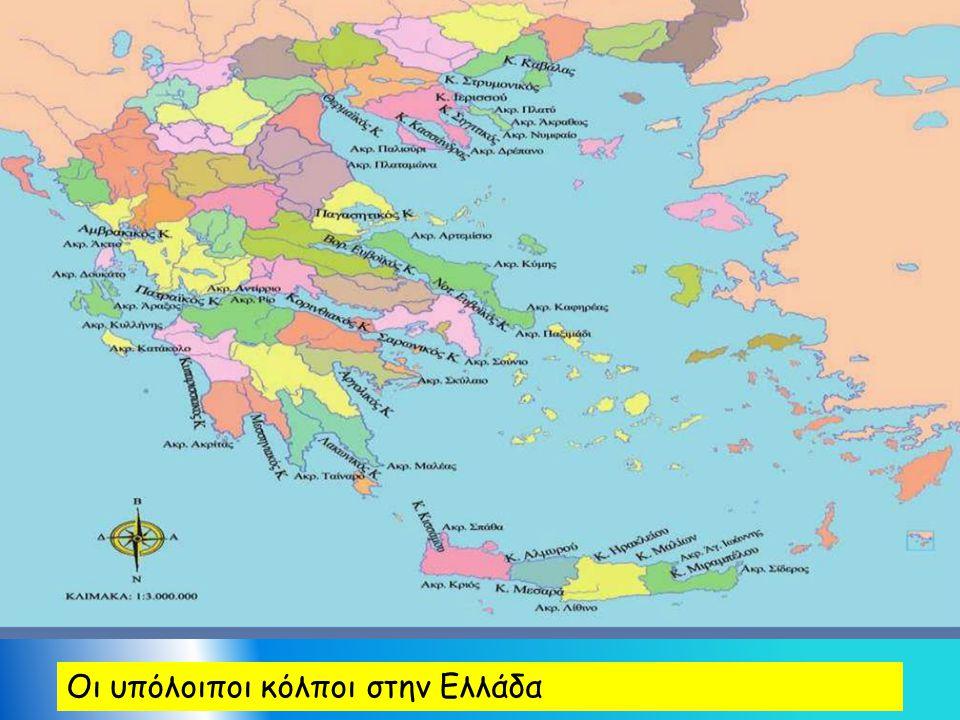 Οι υπόλοιποι κόλποι στην Ελλάδα
