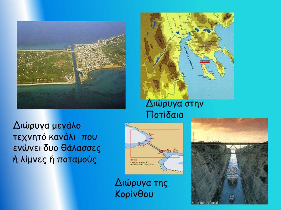 Διώρυγα στην Ποτίδαια Διώρυγα μεγάλο τεχνητό κανάλι που ενώνει δυο θάλασσες ή λίμνες ή ποταμούς.