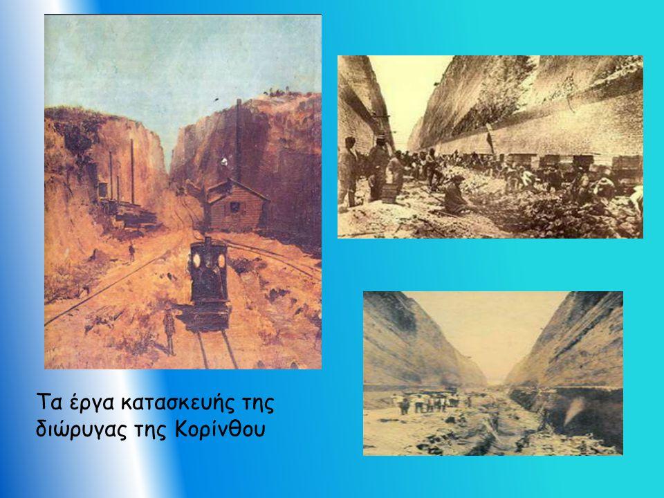 Τα έργα κατασκευής της διώρυγας της Κορίνθου