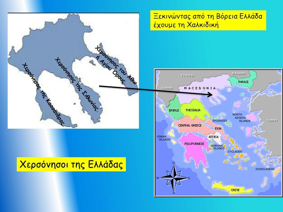 Χερσόνησοι της Ελλάδας