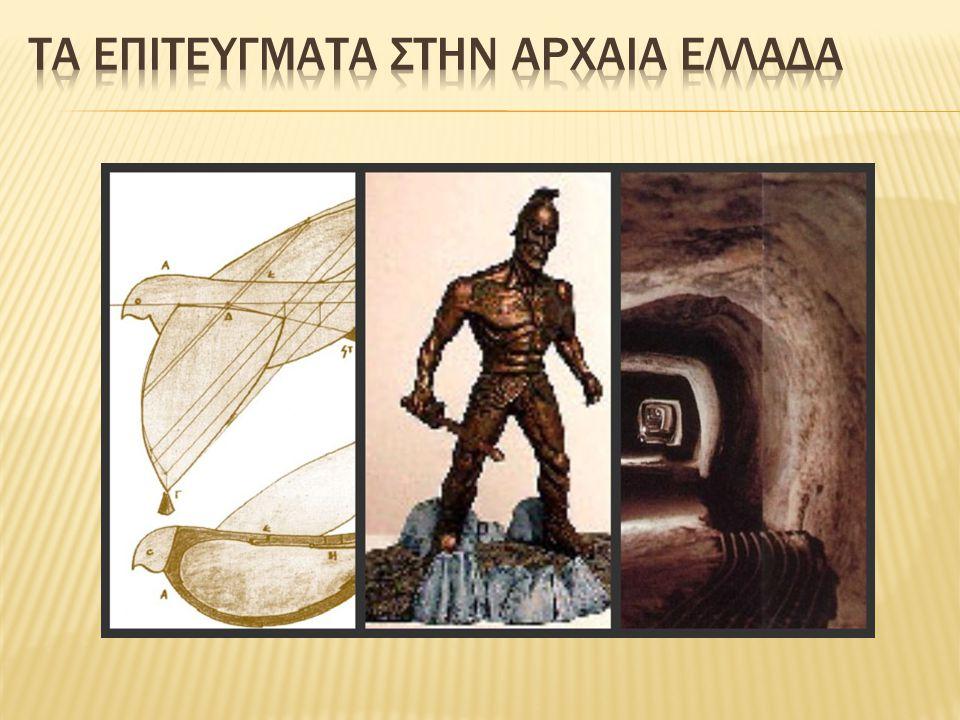 Τα επιτευγματα στην αρχαια ελλαδα