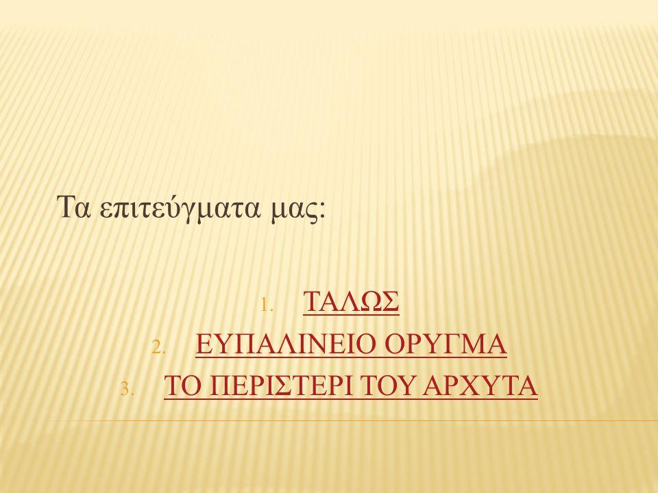 ΤΑΛΩΣ ΕΥΠΑΛΙΝΕΙΟ ΟΡΥΓΜΑ ΤΟ ΠΕΡΙΣΤΕΡΙ ΤΟΥ ΑΡΧΥΤΑ
