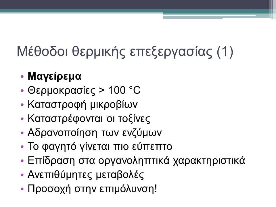 Μέθοδοι θερμικής επεξεργασίας (1)