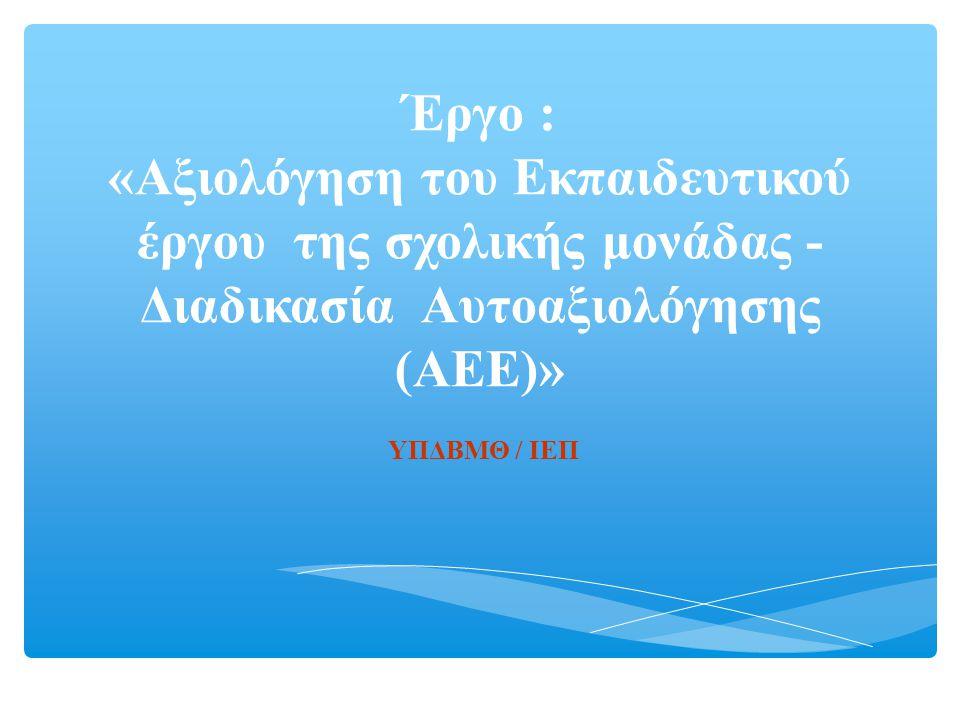 Έργο : «Αξιολόγηση του Εκπαιδευτικού έργου της σχολικής μονάδας - Διαδικασία Αυτοαξιολόγησης (ΑΕΕ)»