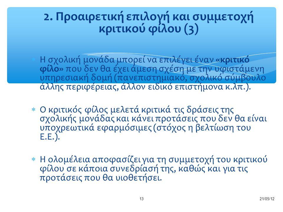 2. Προαιρετική επιλογή και συμμετοχή κριτικού φίλου (3)