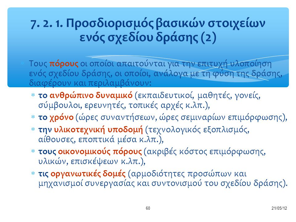 7. 2. 1. Προσδιορισμός βασικών στοιχείων ενός σχεδίου δράσης (2)