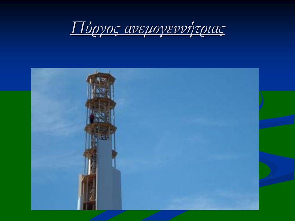 Πύργος ανεμογεννήτριας