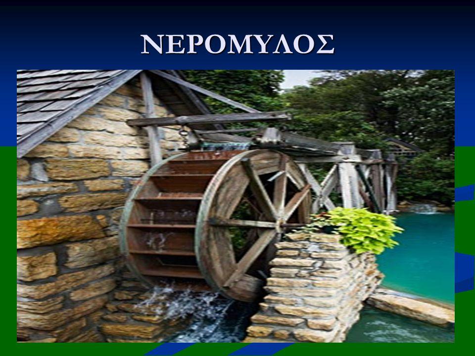 ΝΕΡΟΜYΛΟΣ