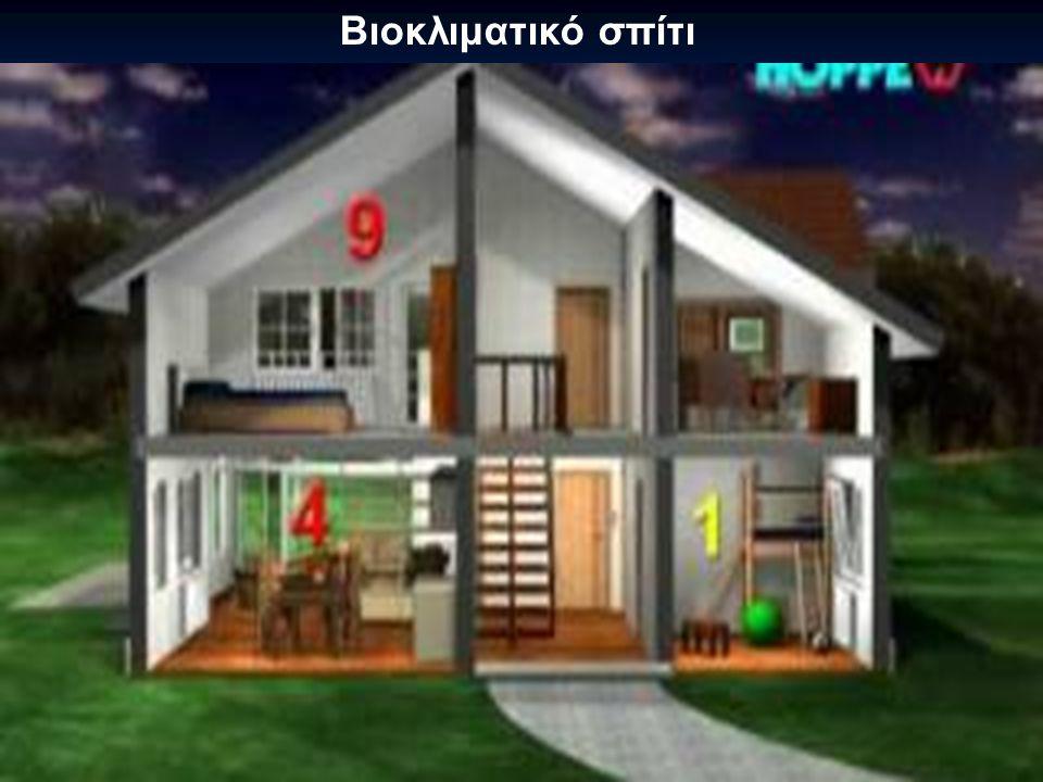 Βιοκλιματικό σπίτι