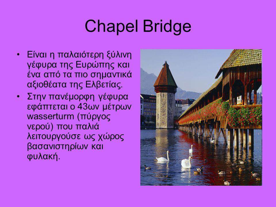 Chapel Bridge Είναι η παλαιότερη ξύλινη γέφυρα της Ευρώπης και ένα από τα πιο σημαντικά αξιοθέατα της Ελβετίας.