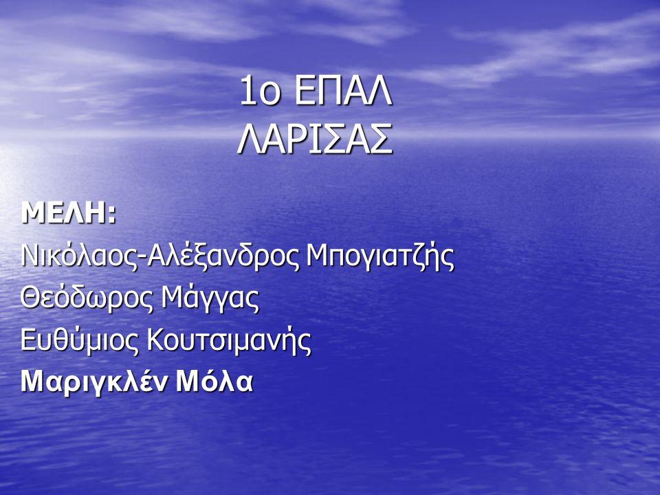 1o ΕΠΑΛ ΛΑΡΙΣΑΣ ΜΕΛΗ: Νικόλαος-Αλέξανδρος Μπογιατζής Θεόδωρος Μάγγας