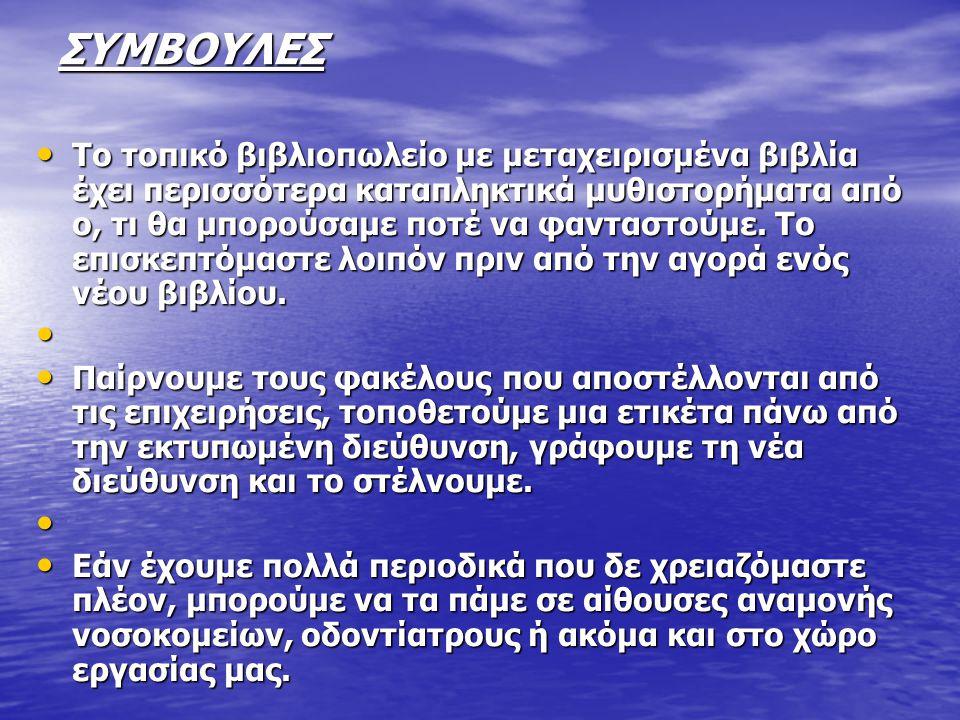 ΣΥΜΒΟΥΛΕΣ