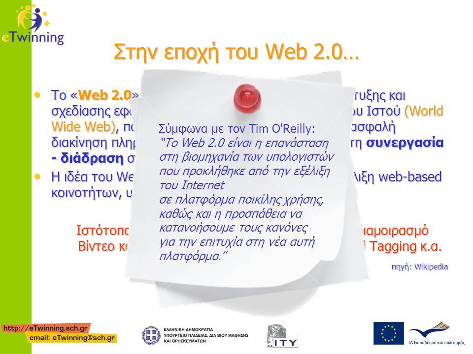Στην εποχή του Web 2.0… Σύμφωνα με τον Tim O Reilly: Το Web 2.0 είναι η επανάσταση στη βιομηχανία των υπολογιστών.