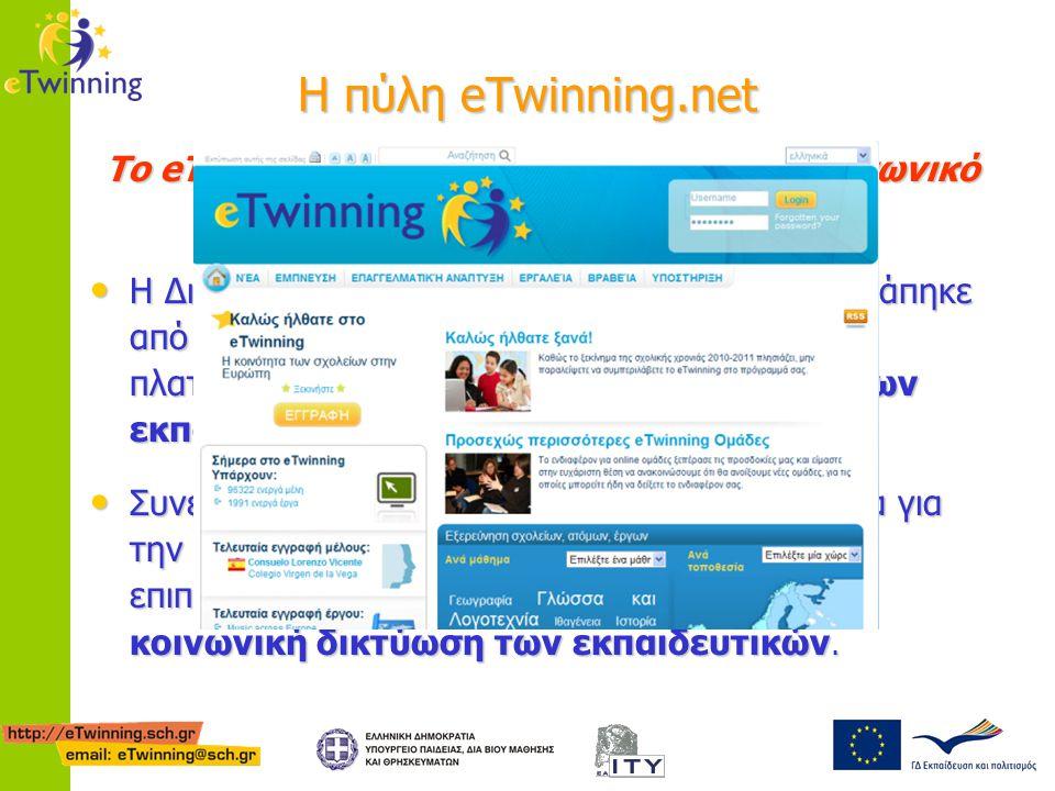 Το eTwinning απέκτησε έναν ξεκάθαρα κοινωνικό προσανατολισμό