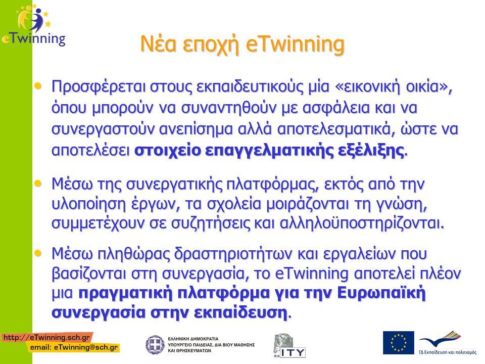 Νέα εποχή eTwinning