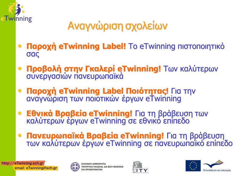 Αναγνώριση σχολείων Παροχή eTwinning Label! Το eTwinning πιστοποιητικό σας. Προβολή στην Γκαλερί eTwinning! Των καλύτερων συνεργασιών πανευρωπαϊκά.