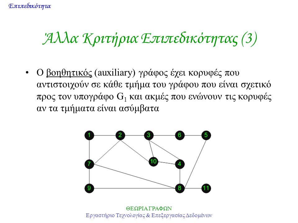Άλλα Κριτήρια Επιπεδικότητας (3)