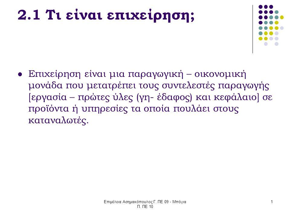 Επιμέλεια Ασημακόπουλος Γ. ΠΕ 09 - Μπόγια Π. ΠΕ 10