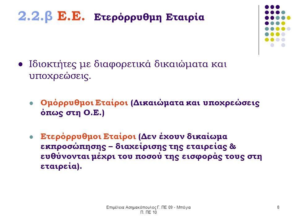 2.2.β Ε.Ε. Ετερόρρυθμη Εταιρία