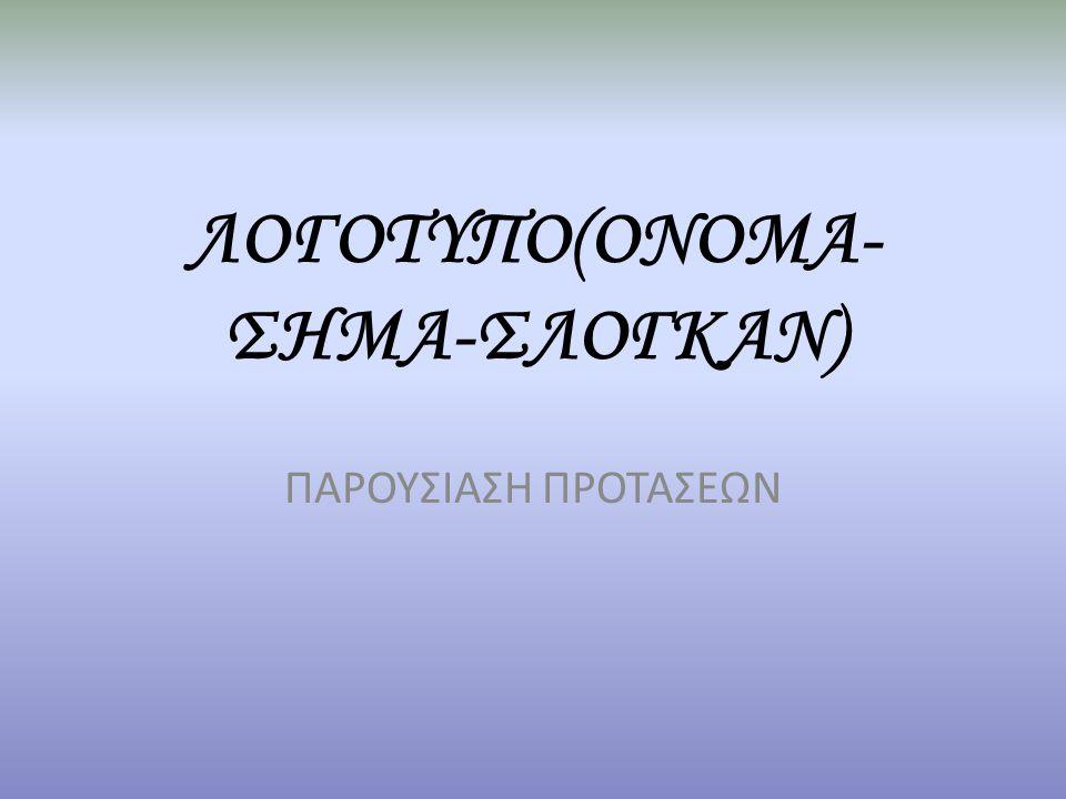 ΛΟΓΟΤΥΠΟ(ΟΝΟΜΑ-ΣΗΜΑ-ΣΛΟΓΚΑΝ)