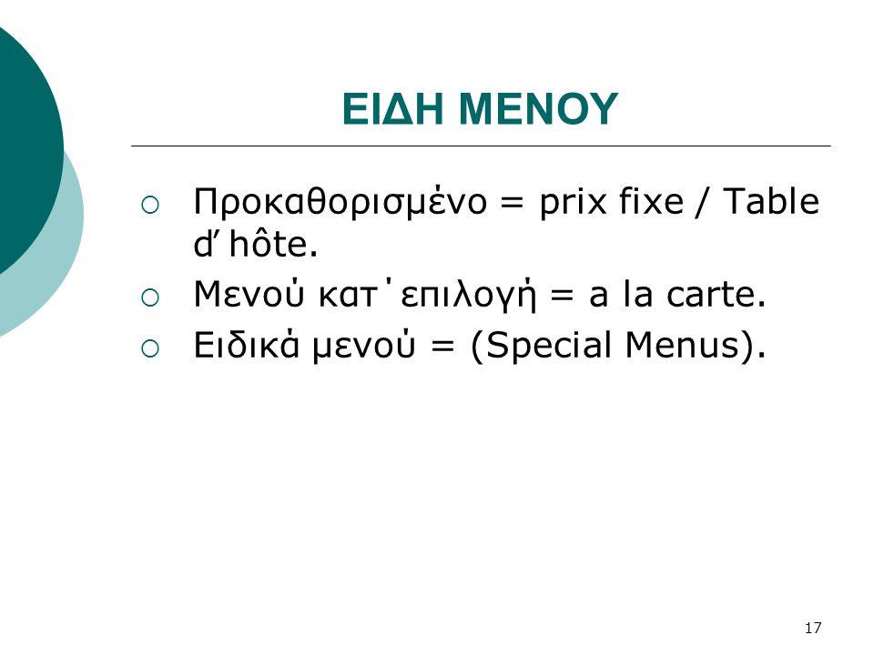 ΕΙΔΗ ΜΕΝΟΥ Προκαθορισμένο = prix fixe / Table ď hôte.