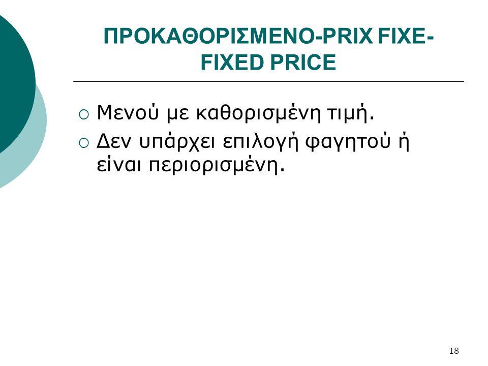 ΠΡΟΚΑΘΟΡΙΣΜΕΝΟ-PRIX FIXE-FIXED PRICE