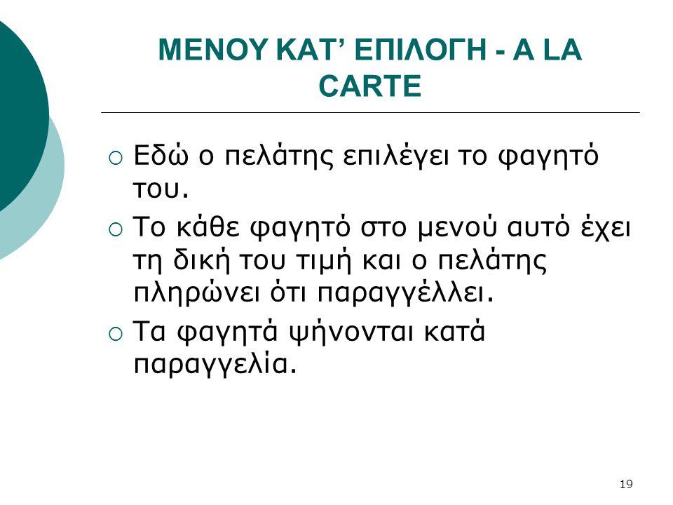 ΜΕΝΟΥ ΚΑΤ' ΕΠΙΛΟΓΗ - A LA CARTE