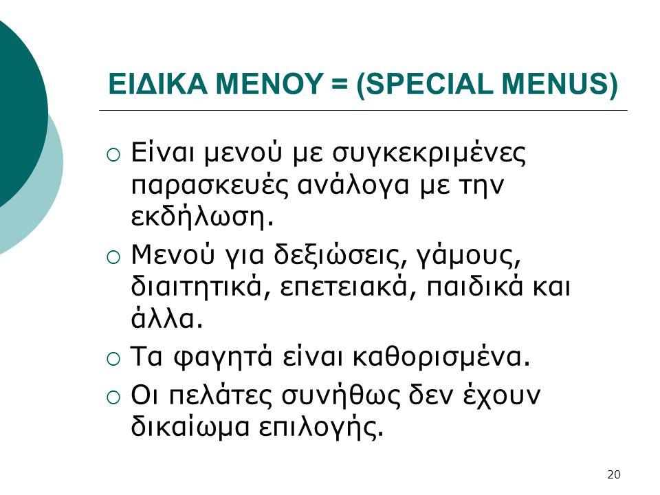 ΕΙΔΙΚΑ ΜΕΝΟΥ = (SPECIAL MENUS)