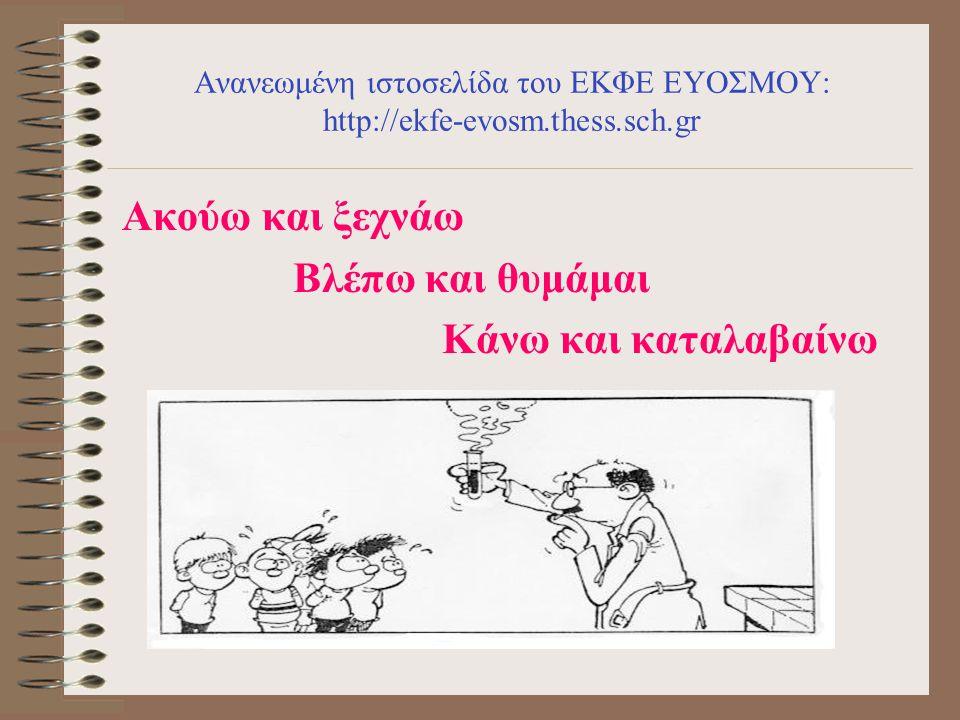 Ανανεωμένη ιστοσελίδα του ΕΚΦΕ ΕΥΟΣΜΟΥ: http://ekfe-evosm.thess.sch.gr