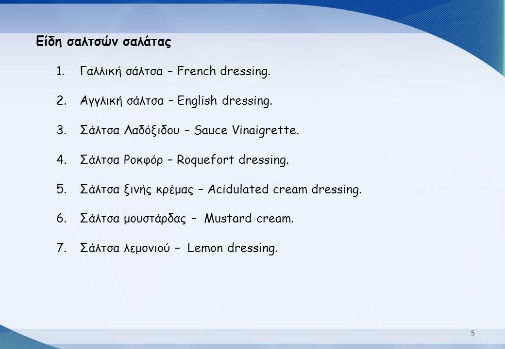 Είδη σαλτσών σαλάτας Γαλλική σάλτσα – French dressing.