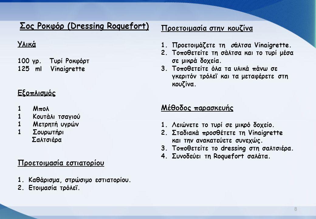 Σος Ροκφόρ (Dressing Roquefort)